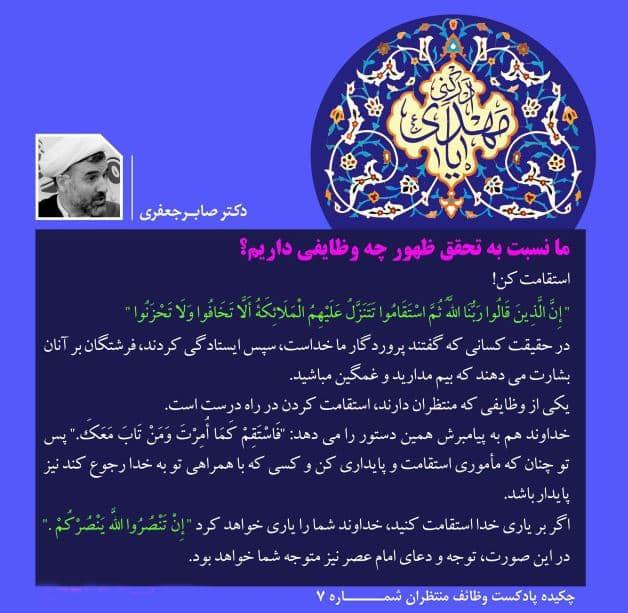 vazayef zohoor 7 - وظایف منتظران ظهور