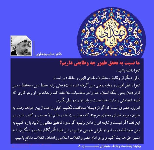 vazayef zohoor 8 - وظایف منتظران ظهور