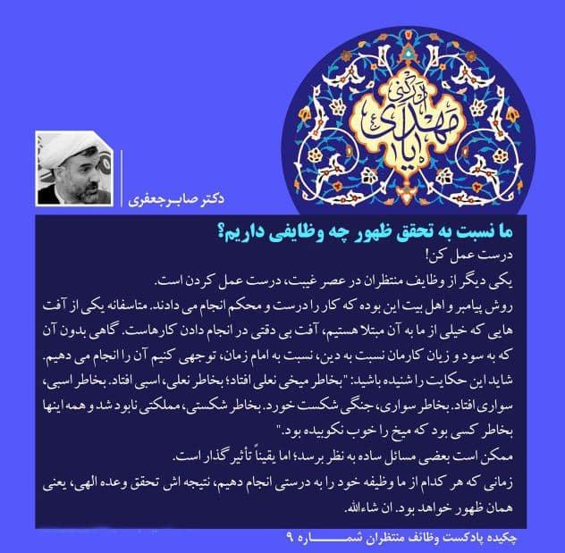 vazayef zohoor 9 - وظایف منتظران ظهور