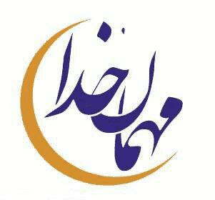 رحمت در ماه رمضان برای همه