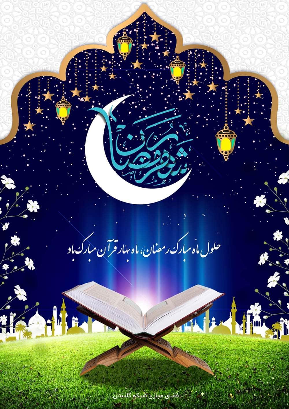 about mahe ramaza 3 - همه چیز درباره ماه رمضان