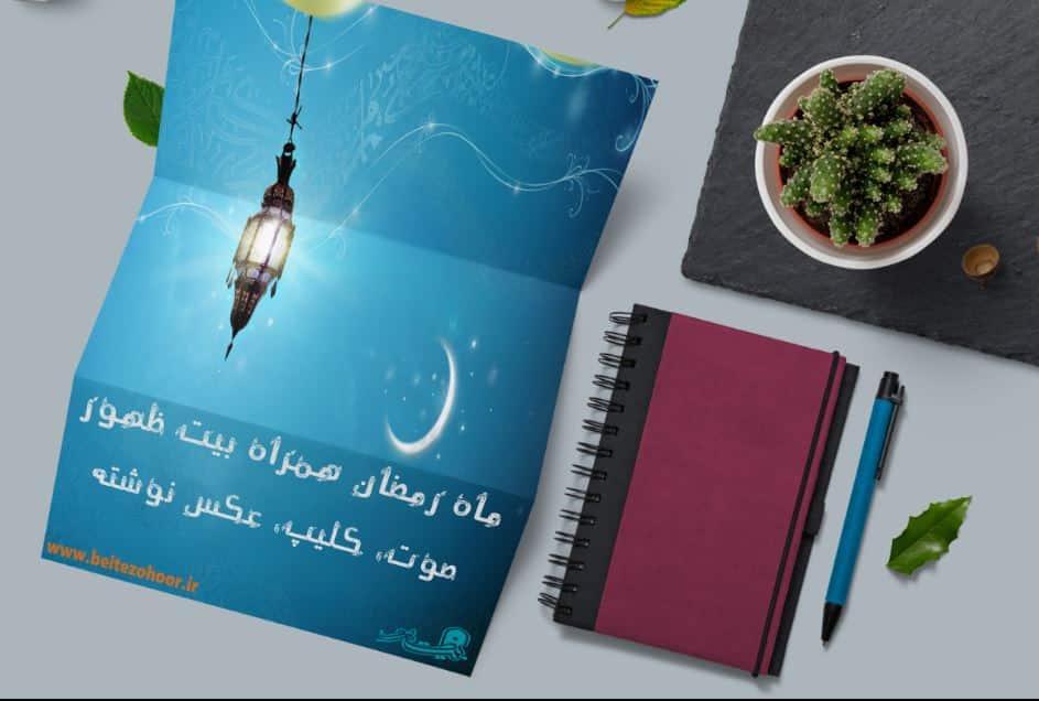 همه چیز درباره ماه رمضان