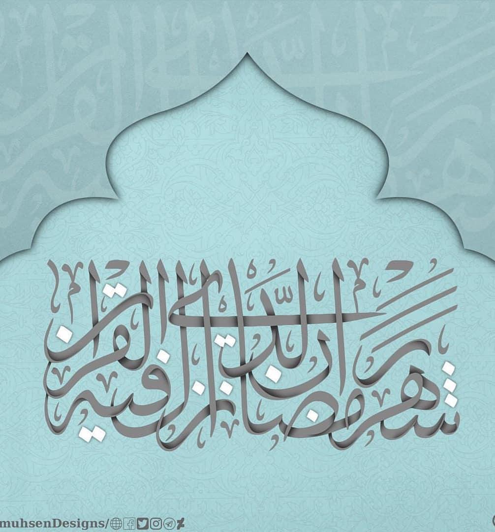 aksneveshte mahe ramazan beitezohoor.ir 4 - دانلود عکس ماه رمضان برای پروفایل