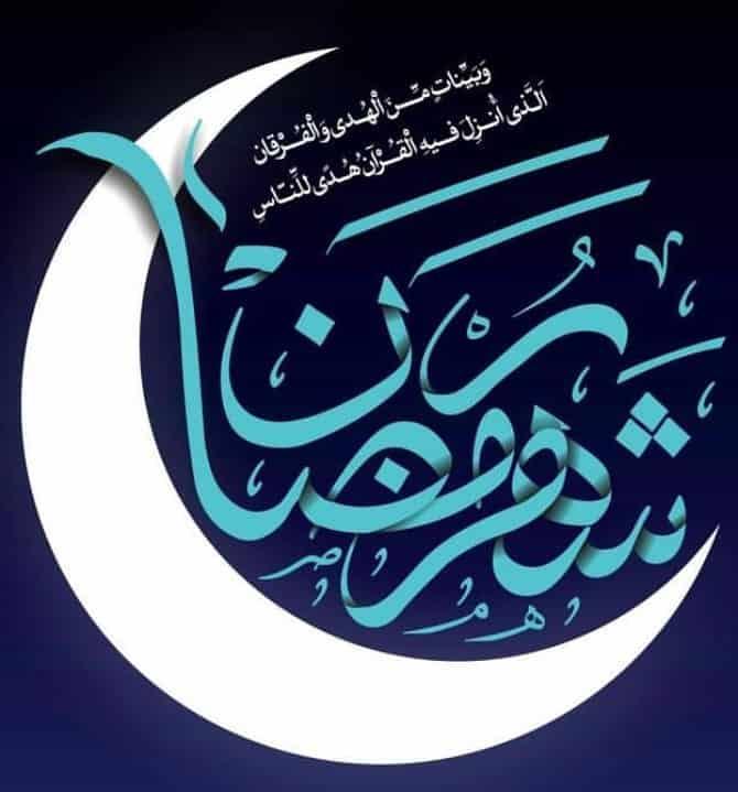 aksneveshte mahe ramazan beitezohoor.ir 5 - دانلود عکس ماه رمضان برای پروفایل