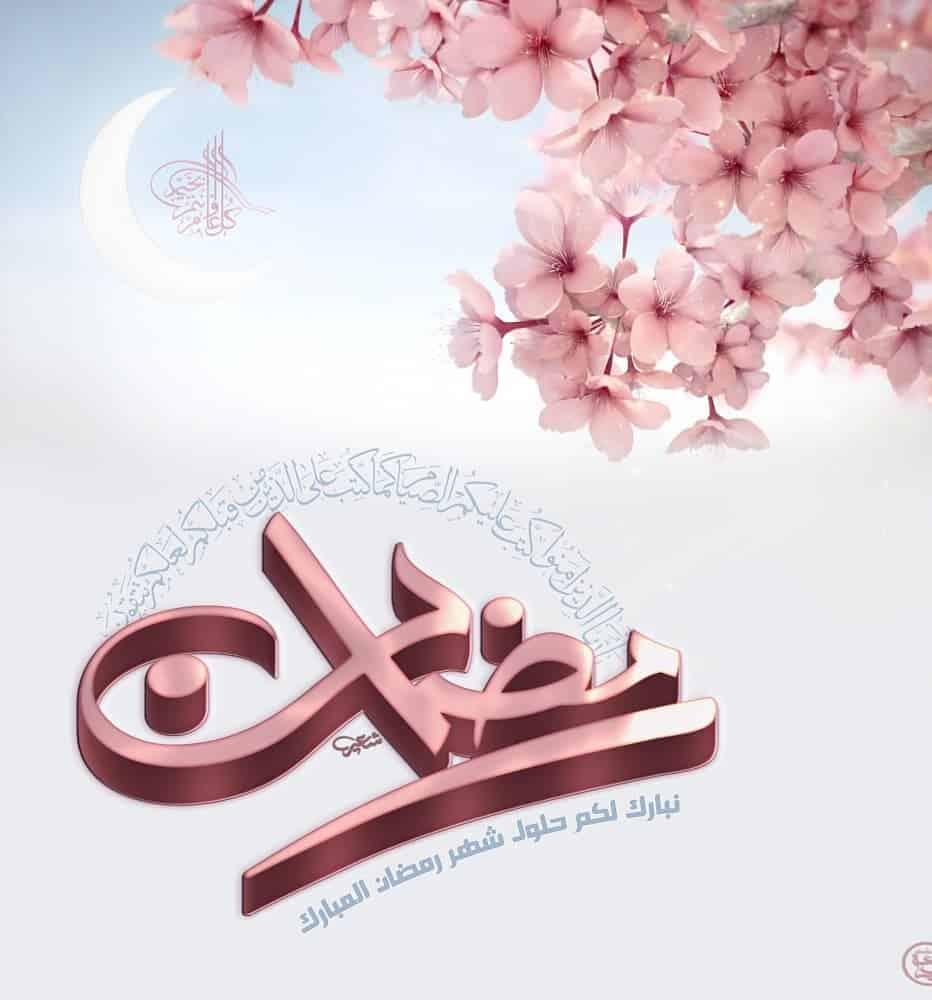 aksneveshte mahe ramazan beitezohoor.ir 7 - دانلود عکس ماه رمضان برای پروفایل