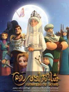 animation princess rome 1 225x300 - دانلود انیمیشن شاهزاده روم با کیفیت بالا