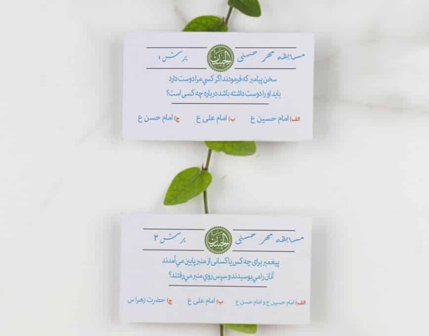 beitezohoor.ir mehre hassani 1 - مسابقه مهر حسنی بیت ظهور: مسابقه درباره امام حسن(ع)