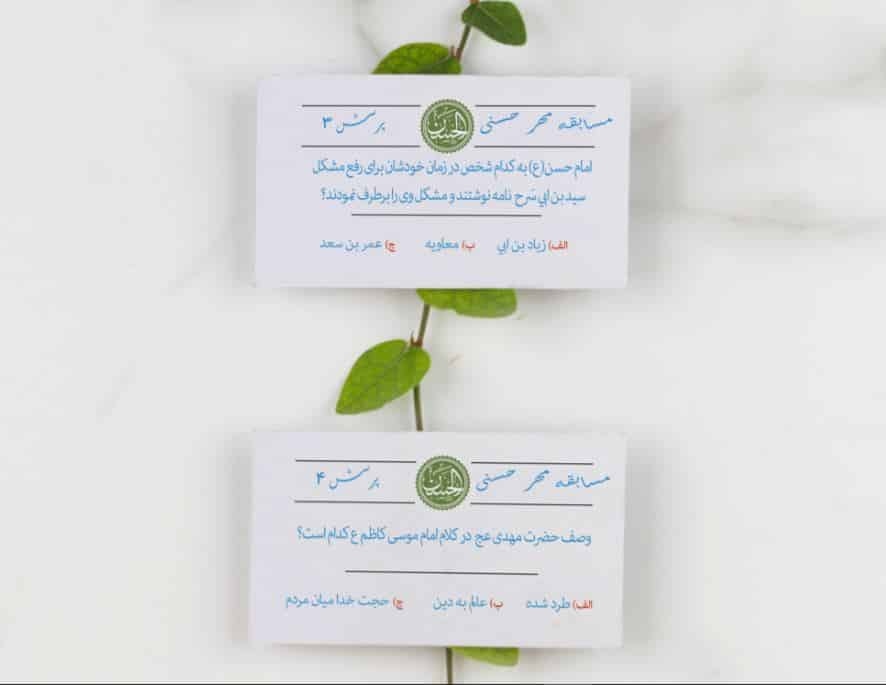 beitezohoor.ir mehre hassani 2 - مسابقه مهر حسنی بیت ظهور: مسابقه درباره امام حسن(ع)