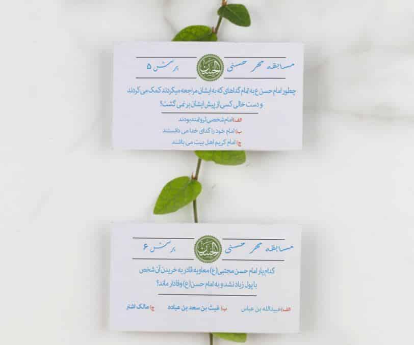 beitezohoor.ir mehre hassani 3 - مسابقه مهر حسنی بیت ظهور: مسابقه درباره امام حسن(ع)