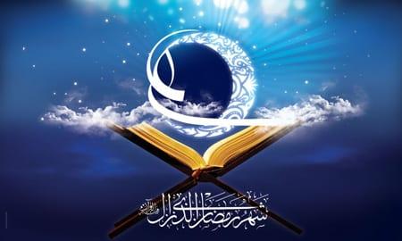 marahele bahremande maheramazan 1 - مراحل بهره مندی از ماه رمضان