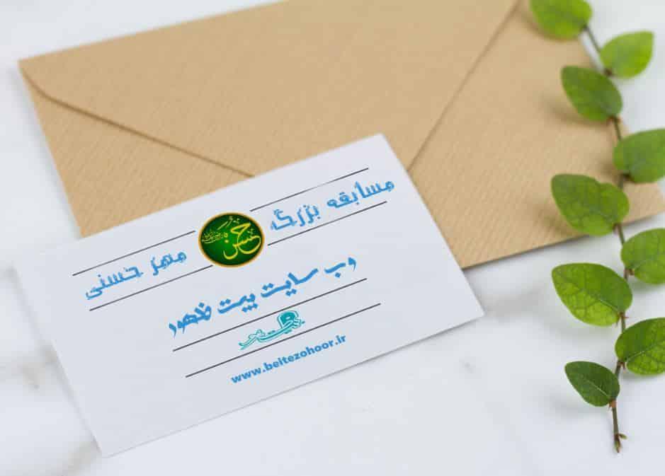 mehre hassani 1 - مسابقه مهر حسنی بیت ظهور: مسابقه درباره امام حسن(ع)