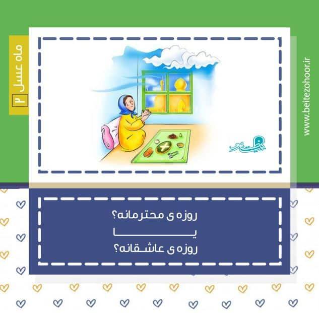 ramazan sound shojaee 2 - دانلود سخنرانی ماه رمضان استاد شجاعی