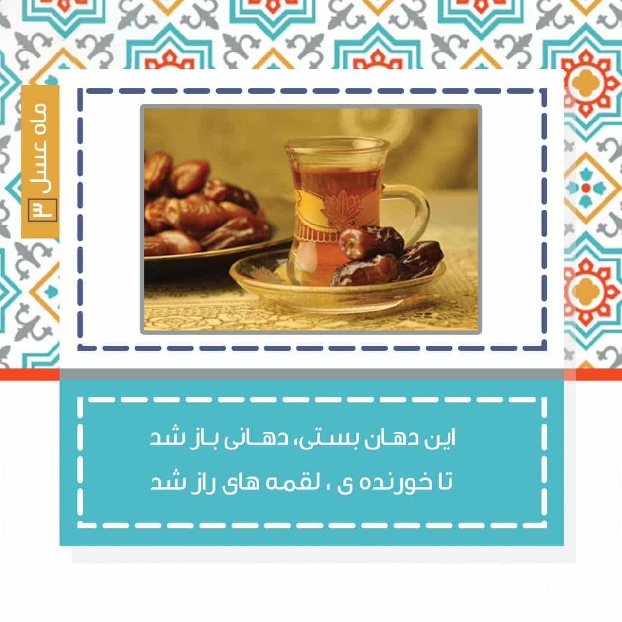 ramazan sound shojaee 3 - دانلود سخنرانی ماه رمضان استاد شجاعی