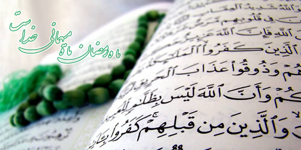 sharhe doaye ramazan 2 - شرح دعای روز هفتم تا دهم ماه رمضان همراه با صوت