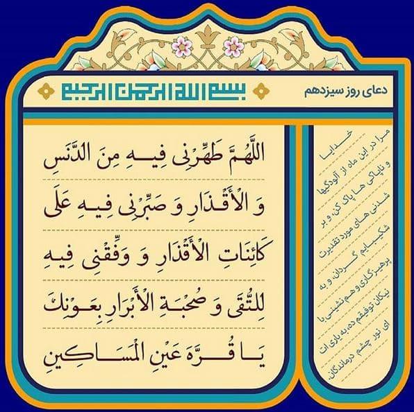 sharhe doaye ramazan13 1 - شرح دعای روز سیزدهم ماه رمضان همراه با صوت