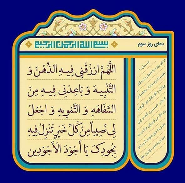 sharhe doaye ramazan3 3 - شرح دعای روز سوم ماه رمضان همراه با صوت