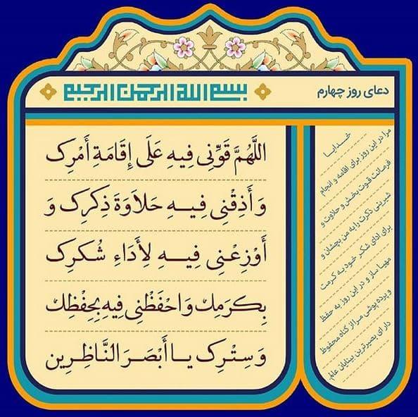 sharhe doaye ramazan4 1 - شرح دعای روز چهارم ماه رمضان همراه با صوت