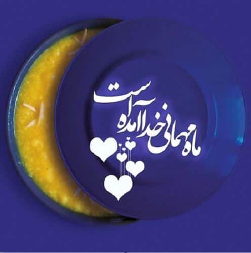 sharhe doaye ramazan4 2 - شرح دعای روز چهارم ماه رمضان همراه با صوت