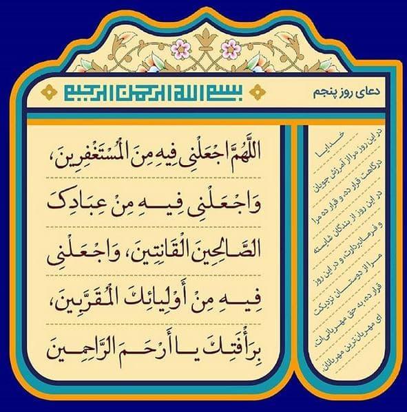 sharhe doaye ramazan5 1 - شرح دعای روز پنجم ماه رمضان همراه با صوت