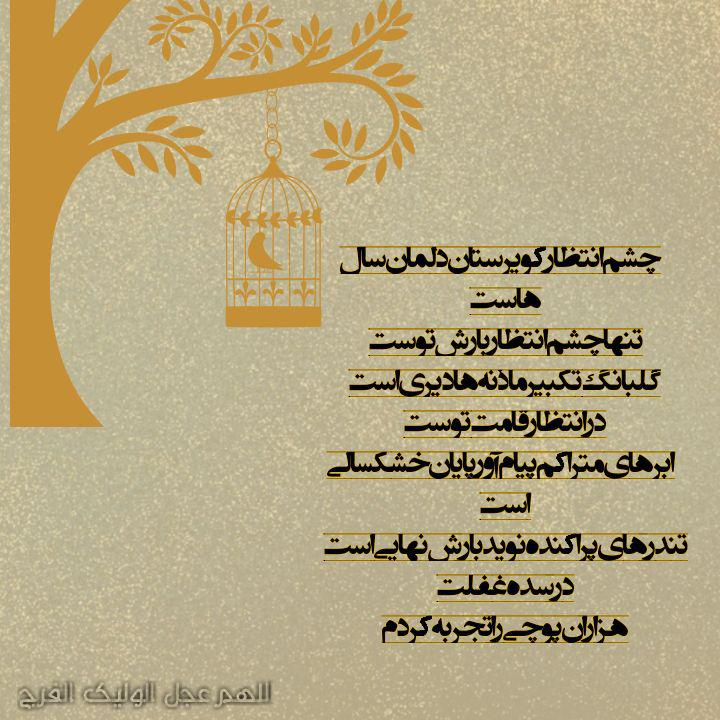 sherpic mahdavi 3 - شعر نوشته های مهدوی