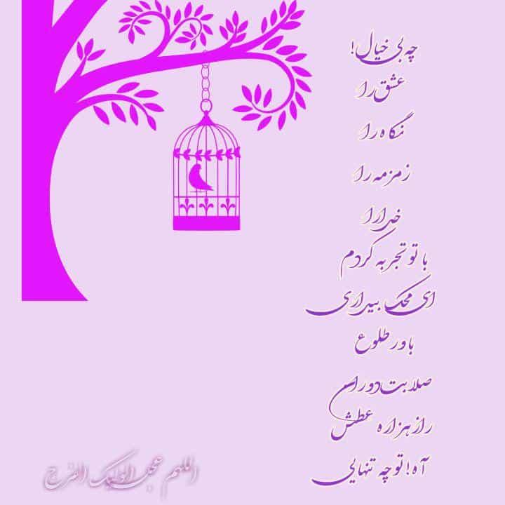 sherpic mahdavi 4 - شعر نوشته های مهدوی