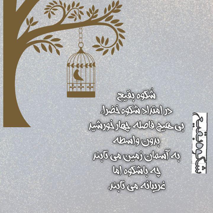sherpic mahdavi 5 - شعر نوشته های مهدوی