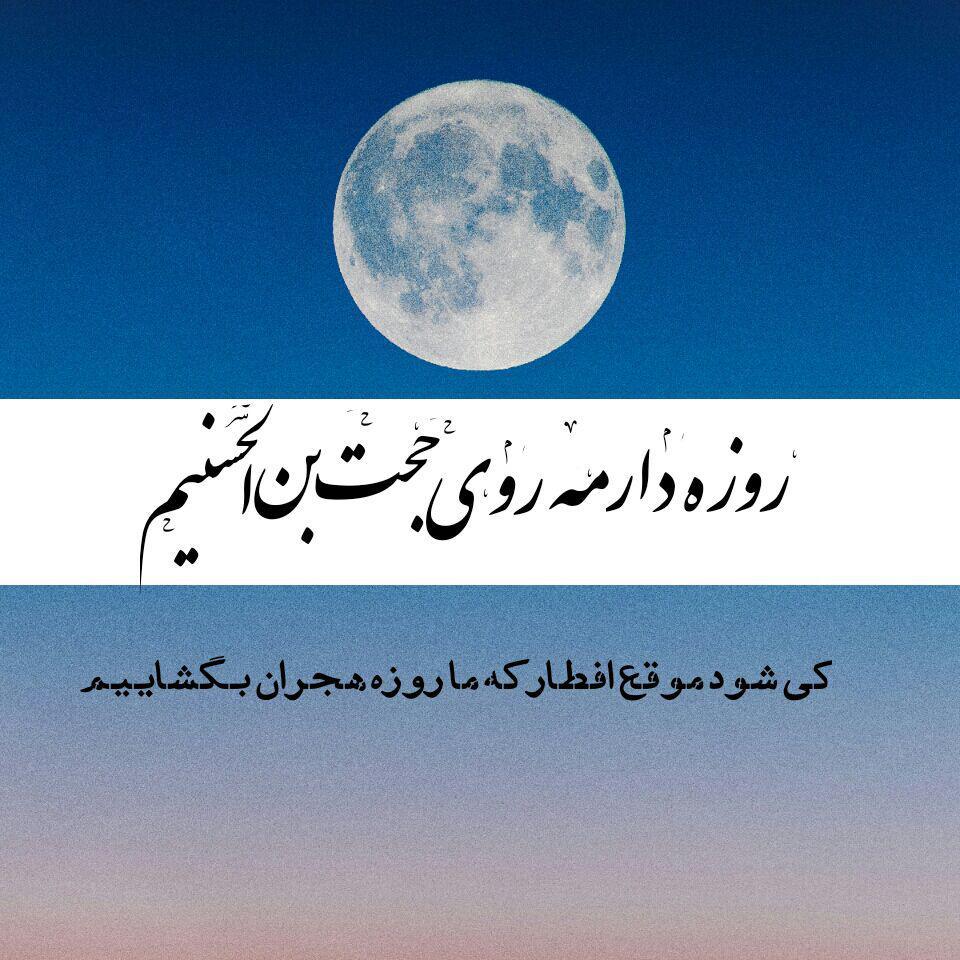 sherpic mahdavi - شعر نوشته های مهدوی