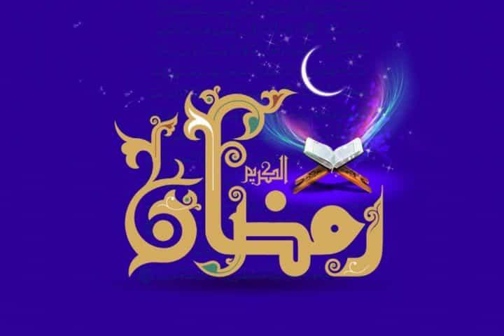 تقویت اراده در ماه رمضان