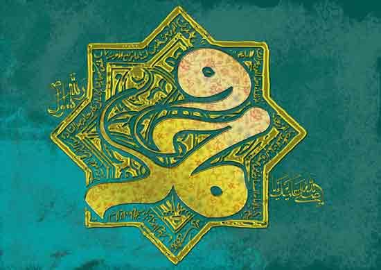 milad payambar sadegh 98 1 - سالروز میلاد حضرت محمد(ص) و امام صادق(ع)
