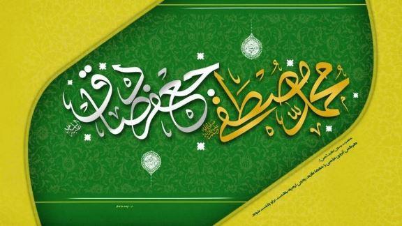 milad payambar sadegh 98 3 - سالروز میلاد حضرت محمد(ص) و امام صادق(ع)