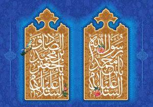 سالروز میلاد حضرت محمد(ص) و امام صادق(ع)