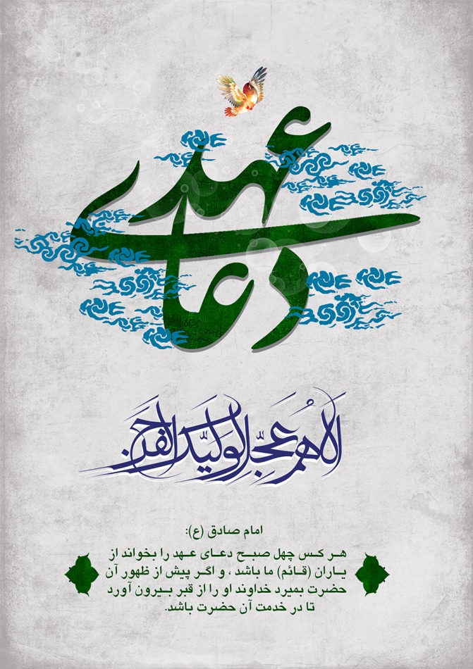 doaye ahde alifani 1 - دانلود دعای عهد علی فانی همراه فایل صوتی و تصویری