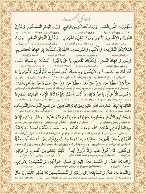 doaye ahde alifani 2 - دانلود دعای عهد علی فانی همراه فایل صوتی و تصویری