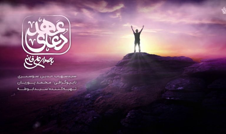 doaye ahde alifani 768x456 - محتوای دردست رس نیست