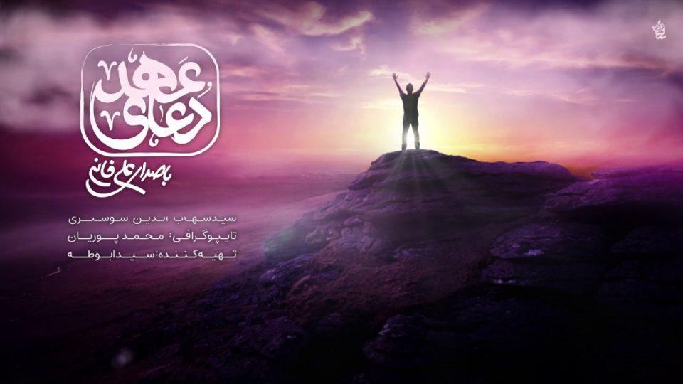 دانلود دعای عهد علی فانی همراه فایل صوتی و تصویری