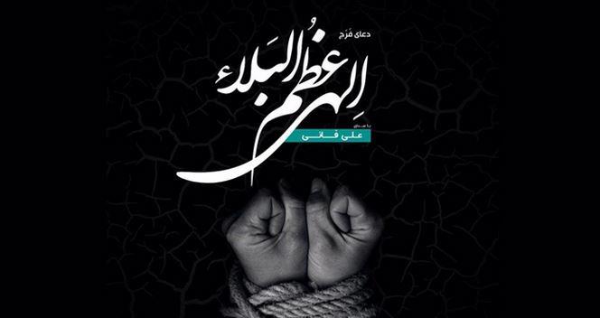 doaye faraj alifani 2 - محتوای دردست رس نیست