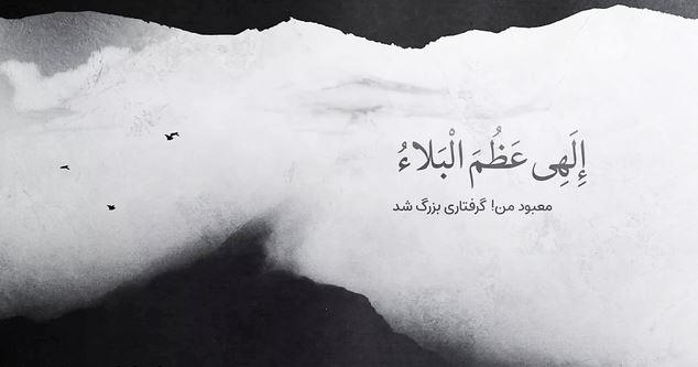 doaye faraj alifani - دانلود دعای فرج الهی عظم البلا علی فانی همراه فایل صوتی