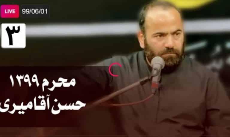 clip aghamiri moharam99 768x456 - محتوای دردست رس نیست